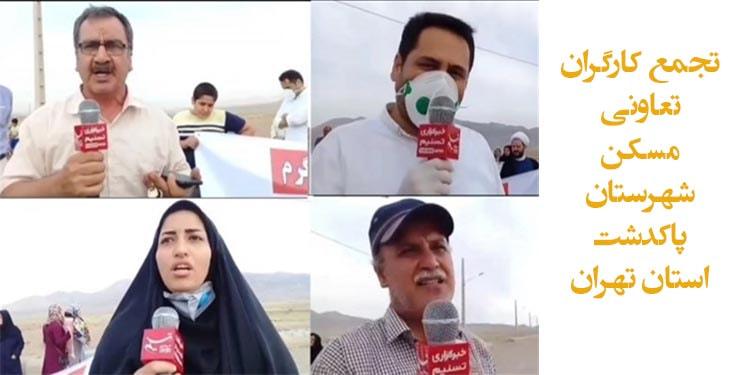 تجمع کارگران تعاونی مسکن شهرستان پاکدشت استان تهران