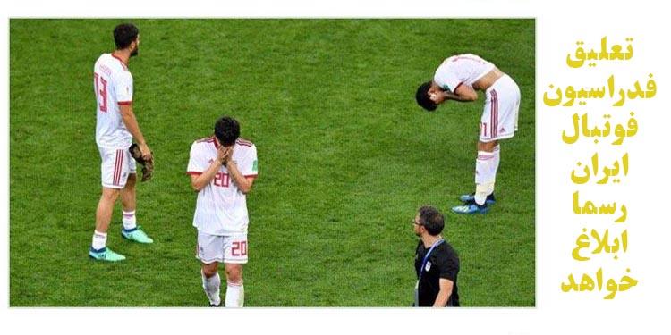فوتبال ایران تعلیق شد !