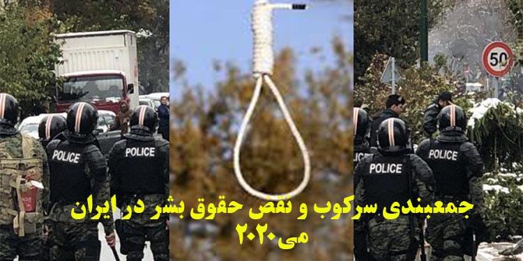 جمعبندی سرکوب و نقض حقوق بشر در ایران - می۲۰۲۰
