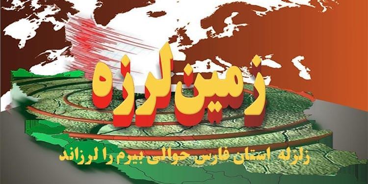 زلزله ۵.۱ ریشتری، استان فارس حوالی بيرم را لرزاند