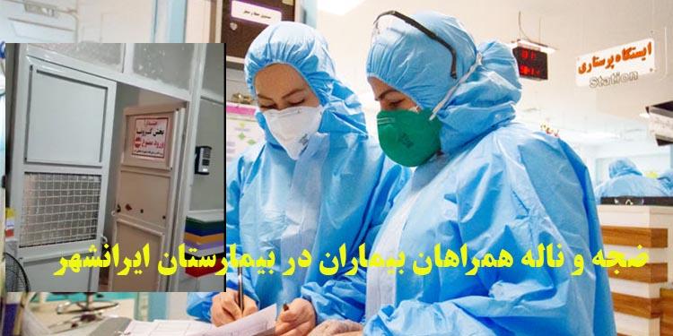 ضجه و ناله همراهان بیماران در بیمارستان ایرانشهر