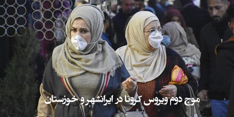 موج دوم ویروس کرونا در ایرانشهر و خوزستان