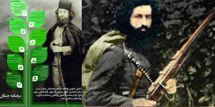 میرزا کوچکخان اولین بنیانگذار جمهوری