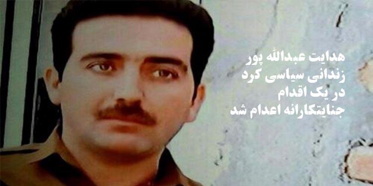 هدایت عبداللە پور زندانی سیاسی کرد در یک اقدام جنایتکارانه اعدام شد