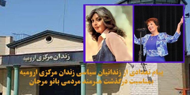 پیام تعدادی از زندانیان سیاسی زندان مرکزی ارومیه بمناسبت درگذشت هنرمند مردمی بانومرجان