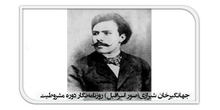 یادوارهی میرزا جهانگیرخان شیرازی (صور اسرافیل)