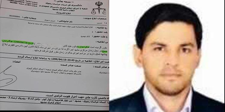 محکومیت اجرای حکم اعدام یک مرد در ایران به خاطر نوشیدن مشروبات الکلی