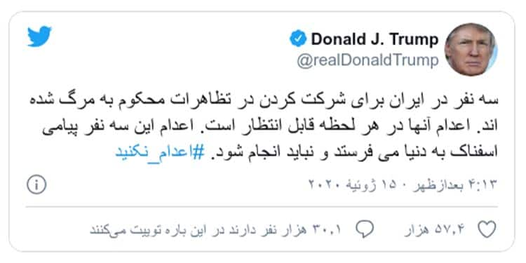 توئیت ترامپ
