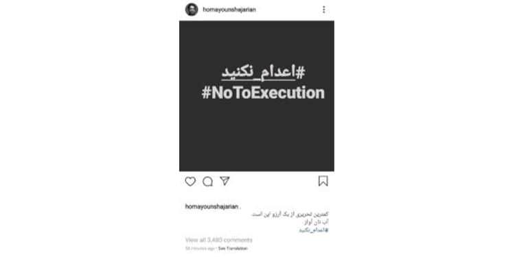 لغو اعدام