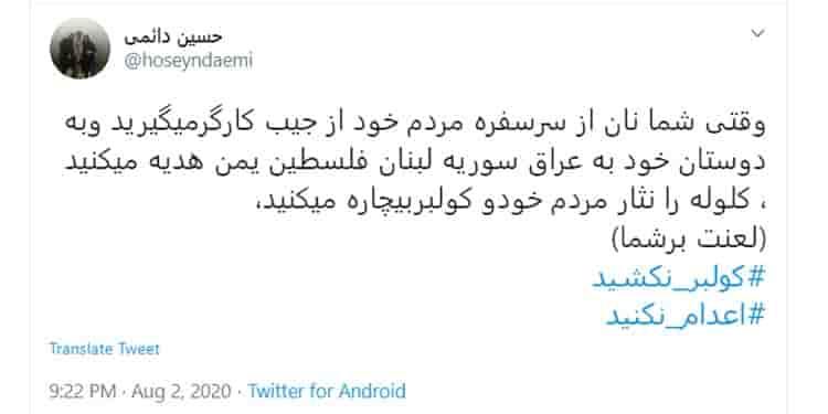 ایران؛ هشتک #کولبر_نکشید ترند اول ایران
