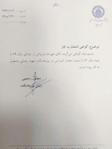 عکس نامه پژوهشکده رضایی