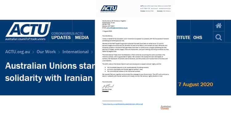 متن بیانیه اتحادیههای استرالیا