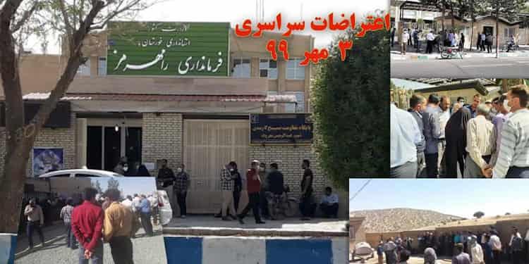 اعتراضات سراسری واعتصابات کارگران ۳ مهرماه ۹۹