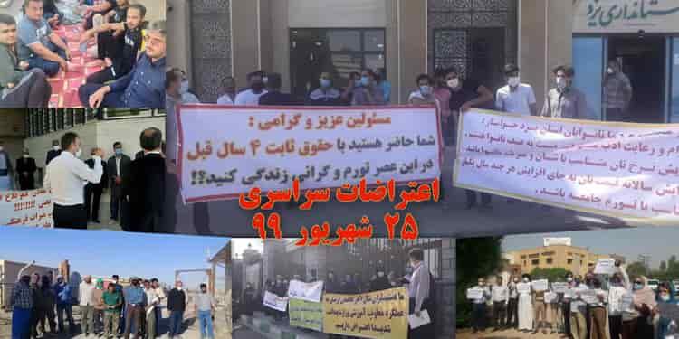 اعتراضات سراسری کارگران و زحمتکشان سه شنبه ۲۵ شهریور ۹۹