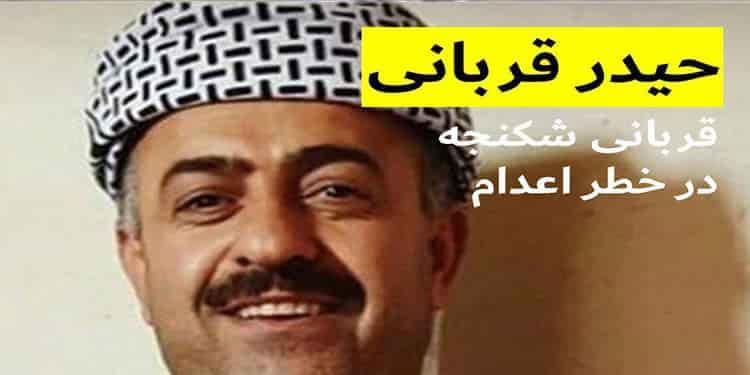 فراخوان اقدام فوری عفو بین الملل برای جلوگیری از اعدام حیدر قربانی