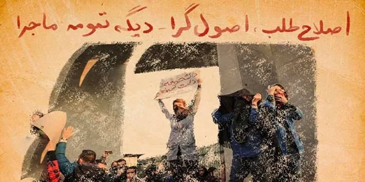 نقش سپاه در سرکوب اعتراضات دی ۹۶ در این جا اولین بار شعار اصلاح طلب  اصولگرا دیگه تمامه ماجرا داده شد