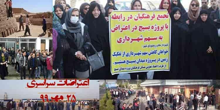 اعتراضات کارگران زحمتکش به نداشتن امنیت شغلی