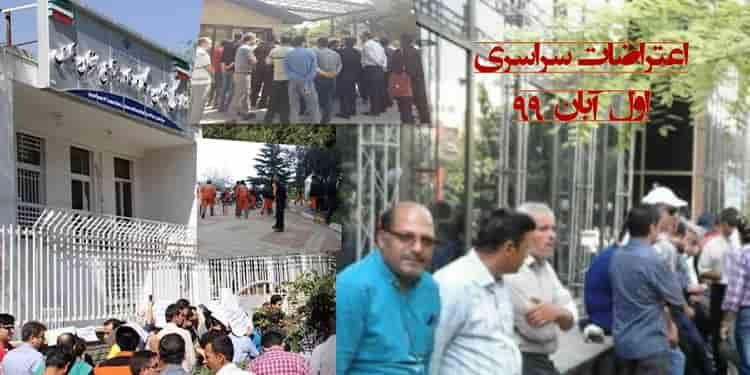 تجمعات اعتراضی کارگران در شهرهای مختلف ایران