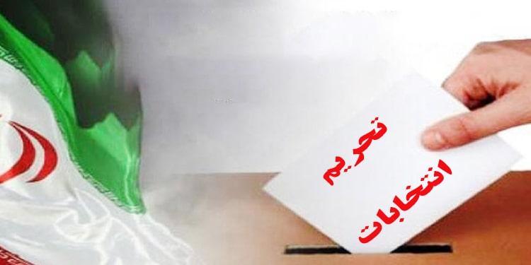 عدم شرکت در انتخابات جمهوری اسلامی گامی به پیش به سوی آزادی است.