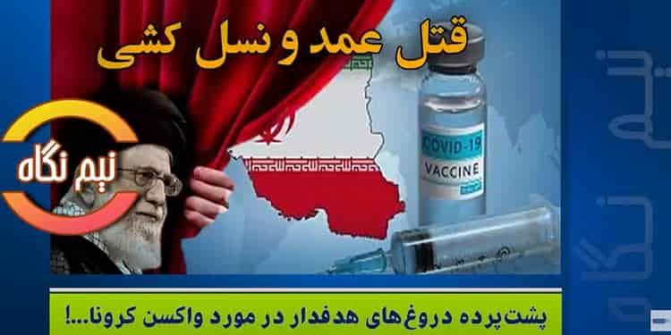 پشتپرده دروغهای هدفدار در مورد واکسن کرونا
